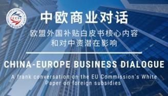China-Europe Business Dialogue on EU foreign subsidies