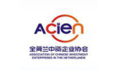 The Association of Chinese Investment Enterprises in the Netherlands (ACIEN)