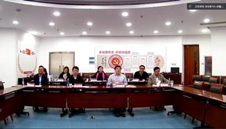 CCCEU, PKU, BOC Research Institute hold online seminar to discuss cooperation