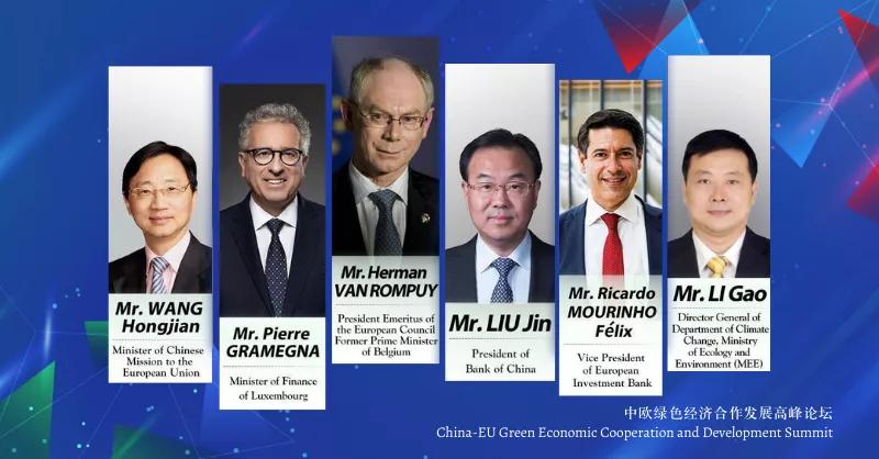 China-EU Green Economic Cooperation and Development Summit